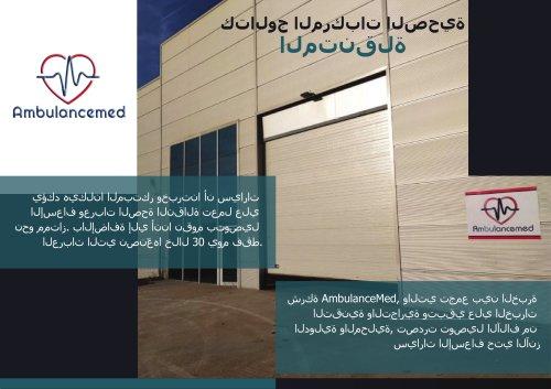 Mobile Clinic Catalog Arabic 2020